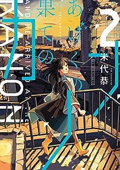 [米代恭]のあげくの果てのカノン(2) (ビッグコミックス)