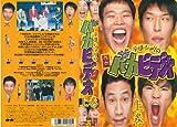 千原・ジャリのバカビデオ(上巻) [VHS]