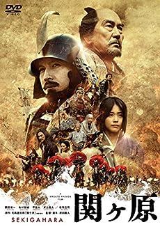 関ヶ原 DVD 通常版