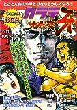カラテ地獄変牙 10 (BUNCH WORLD)