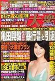 週刊大衆 2014年 3/10号 [雑誌]