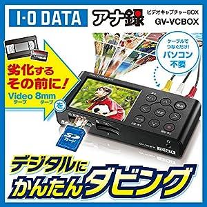アナ録 GV-VCBOX/4L(ビデオキャプチャーBOX)