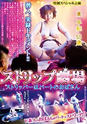 ストリップ劇場 ストリッパーはパートのおばさん 東早紀 55歳 [DVD]