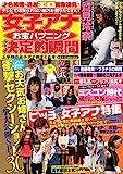 女子アナお宝ハプニング 決定的瞬間 (DIA Collection)