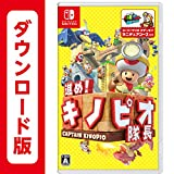進め! キノピオ隊長【Nintendo Switch】|オンラインコード版