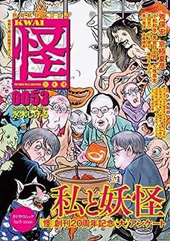 怪 vol.0053 (カドカワムック)