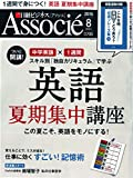 日経ビジネスアソシエ2015年8月号