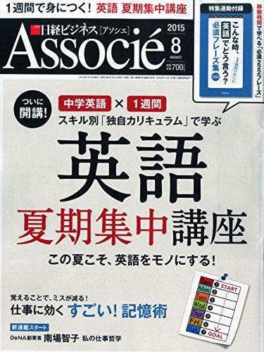 日経ビジネスアソシエ2015年8月号の詳細を見る