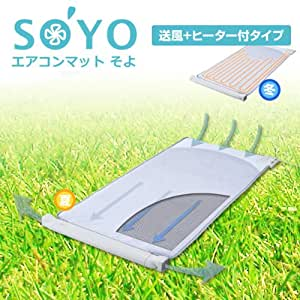 ATEX エアコンマット そよ (送風+ヒーター) AX-HM1100