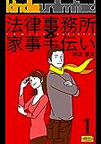 法律事務所×家事手伝い1 不動正義と水沢花梨と最初のスイーツ