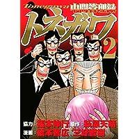 中間管理録トネガワ(2) (ヤングマガジンコミックス)