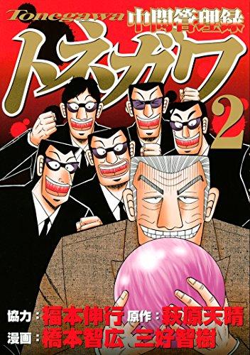 中間管理録トネガワ(2) (ヤングマガジンコミックス)の詳細を見る