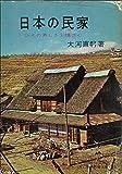 日本の民家―その美しさと構造 (1962年) (現代教養文庫)