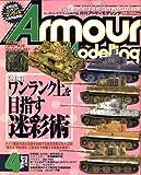 Armour Modelling (アーマーモデリング) 2007年 04月号 [雑誌] 画像