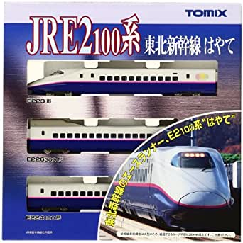 TOMIX Nゲージ E2-100系 東北新幹線 はやて 基本3両セット 92360 鉄道模型 電車