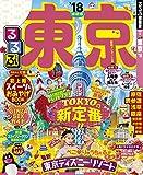 るるぶ東京'18 (るるぶ情報版(国内))