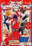 ジャッカー電撃隊 VOL.1 [DVD]