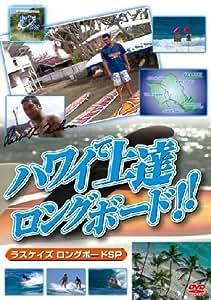 ハワイで上達 ロングボード!! ラスケイズ ロングボードSP版 スポーツハウツーDVD
