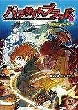 パラサイトブラッド RPGルールブック (Role&Roll RPGシリーズ)