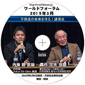 【DVD】内海聡 x 真弓定夫 「子供達の未来を守る!講演会」 ワールドフォーラム