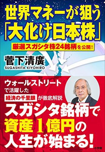 世界マネーが狙う「大化け日本株」~厳選スガシタ株24銘柄を公開!の書影