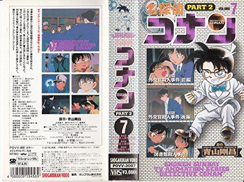 名探偵コナン2(7) [VHS]