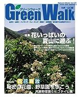 Green Walk31夏号/グリーンウォーク31夏号