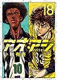 アオアシ (18) (ビッグコミックス)