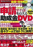 日本一わかりやすい申請すればもらえる助成金DVD (パワームック)