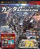 ガンダムカードゲームMAGAZINE 2016年 03月号 [雑誌]