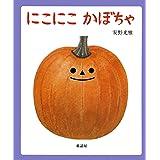にこにこかぼちゃ (あかちゃん絵本)