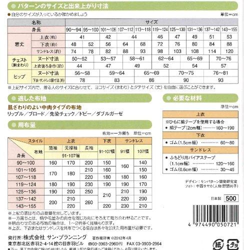 サン・プランニング 型紙・パターン フィットパターンサン 2WAYゆかた 5072