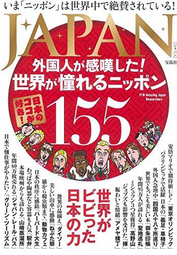 JAPAN 外国人が感嘆した! 世界が憧れるニッポン