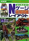 はじめよう!!Nゲージ鉄道模型レイアウト (MC mook)