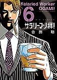 サラリーマン拝! 6 (ビッグコミックス)