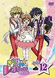 きらりん☆レボリューション 3rdツアー STAGE12[DVD]