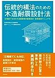 伝統的構法のための木造耐震設計法: 石場建てを含む木造建築物の耐震設計・耐震補強マニュアル