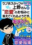 """er-ラブホスタッフ@上野さんが""""恋愛""""のお悩みに答えてくれるようです。 モテる人、モテない人 ラブホスタッフ上野さん (eロマンス新書)"""