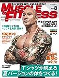『マッスル・アンド・フィットネス日本版』2017年8月号