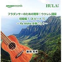HULA Le'a Presentsフラダンサーのための簡単!ウクレレ講座 初級編1(4ビート1)〜Ke Alohaを弾こう!〜