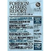 フォーリン・アフェアーズ・リポート2013年8月10日発売号