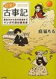 超楽!  古事記    国生みから日本建国までマンガで読む歴史書 / 庭猫 もる のシリーズ情報を見る