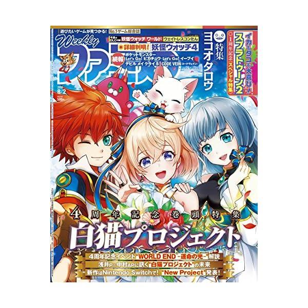 週刊ファミ通 2018年8月2日号の商品画像