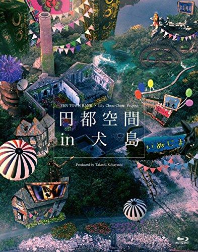 [画像:円都空間 in 犬島 [Blu-ray]]