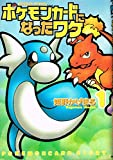 ポケモンカードになったワケ 1 (MFコミックス)