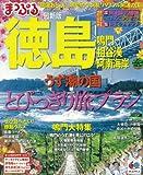 まっぷる徳島 鳴門・祖谷渓・阿南海岸 (マップルマガジン)