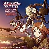 「ストライクウィッチーズ Operation Victory Arrow vol.1 サン・トロンの雷鳴」秘め歌コレクション 画像