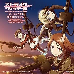 「ストライクウィッチーズ Operation Victory Arrow vol.1 サン・トロンの雷鳴」秘め歌コレクション
