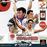 ガンバレ!ニッポン!オリンピック2000