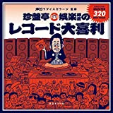 珍盤亭娯楽師匠のレコード大喜利 ([テキスト])